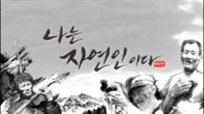 나는 자연인이다 - 208회 인생 2막은 지금부터! 자연인 오상국
