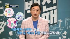 글로벌 토크 백전무패 38회_칭기즈 칸의 후예, 몽골 2부