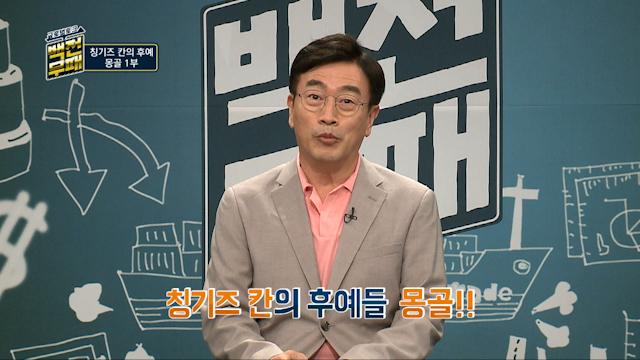 글로벌 토크 백전무패 37회_칭기즈 칸의 후예, 몽골 1부