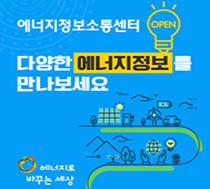 에너지정보소통센터