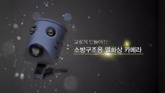 캠페인ID 소방구조용 열화상 카메라