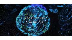 채널ID_인공지능 왓슨
