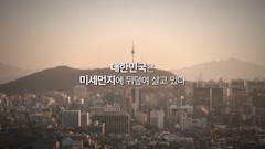 채널ID_미세먼지